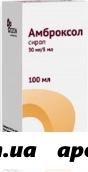 Амброксол 0,03/5мл 100мл флак сироп/озон