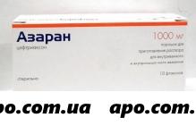 Азаран 1,0 n10 флак пор д/р-ра в/в в/м