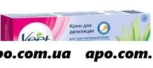 Veet крем д/депиляции д/чувствительной кожи 100мл