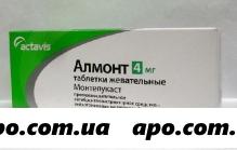 Алмонт 0,004 n98 таб жев