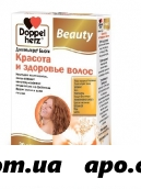 Доппельгерц бьюти красота и здоровье волос n30 капс