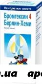 Бромгексин 4 берлин-хеми 0,004/5мл 60мл р-р д/вн.