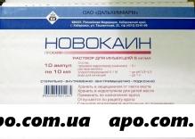 Новокаин 0,005/мл 10мл n10 амп р-р д/ин