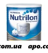 Нутрилон безлактозный сух смесь дет, 400