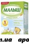 Малыш истринский-1 смесь молочная 350,0