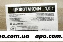 Цефотаксим 1,0 n40 флак пор д/р-ра в/в в/м