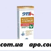 911-шампунь луковый экс крапивы п/выпад/обл 150мл