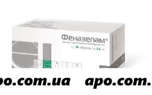Феназепам 0,0025 n50 табл