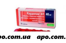 Кордипин xl 0,04 n20 табл п/плен/оболоч с модиф высвоб