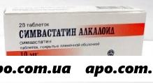 Симвастатин алкалоид 0,01 n28 табл п/о
