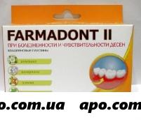 Фармадонт farmadont-2 коллаген пластины при болезн и чувствит десен n24
