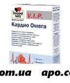 Доппельгерц вип кардио омега n30 капс