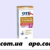 911-шампунь луковый реп масло п/выпад/облыс 150мл