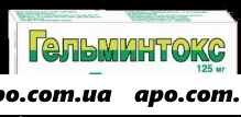 Гельминтокс 0,125 n6 табл п/о