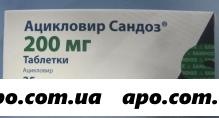 Ацикловир сандоз 0,2 n25 табл