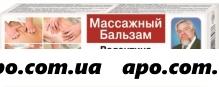 Валентина дикуля бальзам массажный 100мл