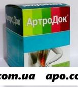 Артродок без аромата порошок 10,0 n10 саше-пакет