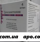 Дексаметазон 0,004/мл 1мл n25 амп р-р в/м