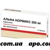 Альфа нормикс 0,2 n12 табл п/плен/оболоч