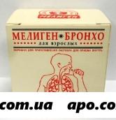 Микстура мелиген-бронхо 1,7г n15 пор пак