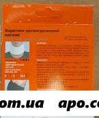 Воротник ортопедический fosta д/взрослых/ар.f9001/