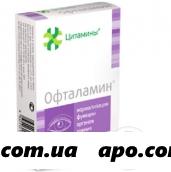 Офталамин n20х2 табл п/о