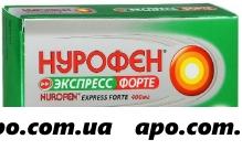 Нурофен экспресс форте  0,4 n20 капс