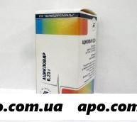 Ацикловир 0,25 n1 флак лиофил д/р-ра д/инф