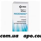 Назонекс 50мкг/доза 10г 60 доз спрей назальн дозир