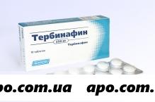 Тербинафин 0,25 n10 табл