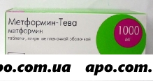 Метформин-тева 1,0 n30 табл п/плен/оболоч