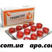 Трависил n16 табл д/рассас /апельсин