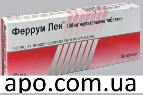 феррум лек при ревматоидном артрите
