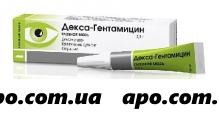 Декса-гентамицин 2,5 гл мазь