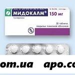 Мидокалм 0,15 n30 табл п/о