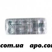 Аллохол n50 табл п/о/фармстандарт