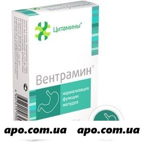 Вентрамин n20х2 табл п/о