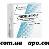 Диклофенак 0,025/мл 3мл n10 амп р-р в/м /биохимик/