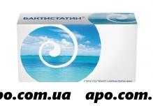 Бактистатин 0,5 n20 капс