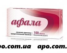 Афала n100 табл д/рассас