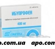 Ибупрофен 0,4 n20 табл п/о