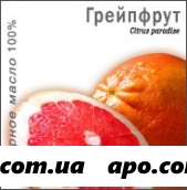 Масло эфирное грейпфрут 10мл инд/уп