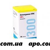 Аллопуринол-эгис 0,3 n30 табл