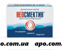 Неосмектин 3,0 n30 пор д/сусп/ваниль