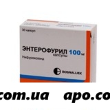 Энтерофурил 0,1 n30 капс