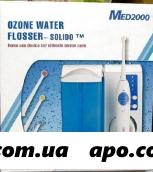 Ирригатор д/полости рта solido с функц озониров med2000
