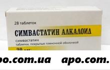 Симвастатин алкалоид 0,02 n28 табл п/о