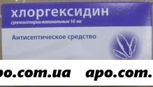 Хлоргексидин 0,016 n10 супп ваг
