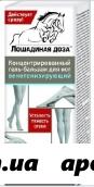 Лошадиная доза гель-бальзам д/ног концентр 200мл/туба/