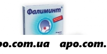 Фалиминт 0,025 n20 драже